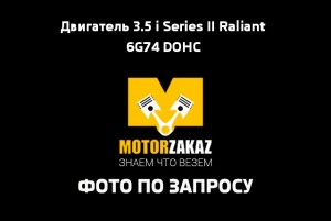 Контрактный (б/у) двигатель 3.5 i Series II Raliant 6G74 DOHC на Mitsubishi Magna седан VI TE,TF,TH,TJ,TL,TW