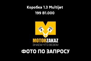 Коробка передач б/у для Chrysler Ypsilon 1.3 Multijet 199 B1.000
