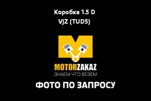 Коробка передач б/у для Citroen Xsara Break N2 1.5 D VJZ (TUD5)