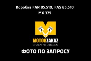 Коробка передач б/у для DAF CF 85 FAR 85.510, FAS 85.510 MX 375