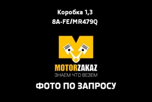 Коробка передач б/у для Geely Free Cruiser 1,3 8A-FE/MR479Q