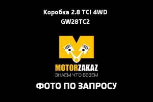 Коробка передач б/у для Great Wall Steed пикап 2.8 TCI 4WD GW28TC2