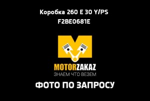 Коробка передач б/у для Iveco EuroTech MH 260 E 30 Y/PS F2BE0681E