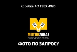 Коробка передач б/у для Jeep Grand Cherokee III WH 4.7 FLEX 4WD