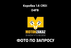 Коробка передач б/у для Kia Soul AM 1.6 CRDi D4FB