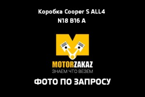 Коробка передач б/у для MINI MINI Countryman R60 Cooper S ALL4 N18 B16 A