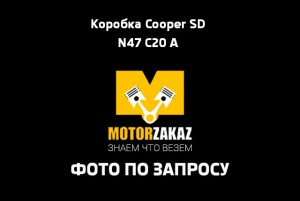 Коробка передач б/у для MINI MINI Countryman R60 Cooper SD N47 C20 A