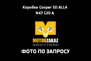 Коробка передач б/у для MINI MINI Paceman R61 Cooper SD ALL4 N47 C20 A
