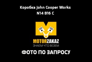 Коробка передач б/у для MINI MINI Roadster R59 John Cooper Works N14 B16 C