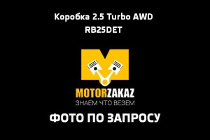 Коробка передач б/у для Nissan Stagea I WC34 2.5 Turbo AWD RB25DET