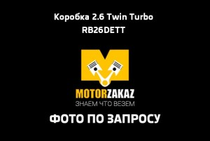 Коробка передач б/у для Nissan Stagea I WC34 2.6 Twin Turbo RB26DETT